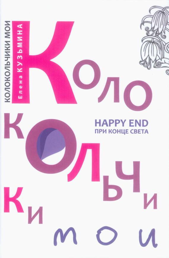 Елена Кузьмина Колокольчики мои. Happy end при конце света (сборник) романова галина владимировна лицензия на happy end