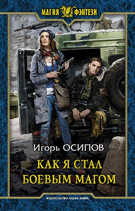 Игорь Осипов - Как я стал боевым магом