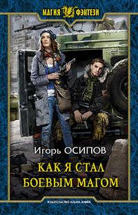 Осипов, Игорь  - Как я стал боевым магом