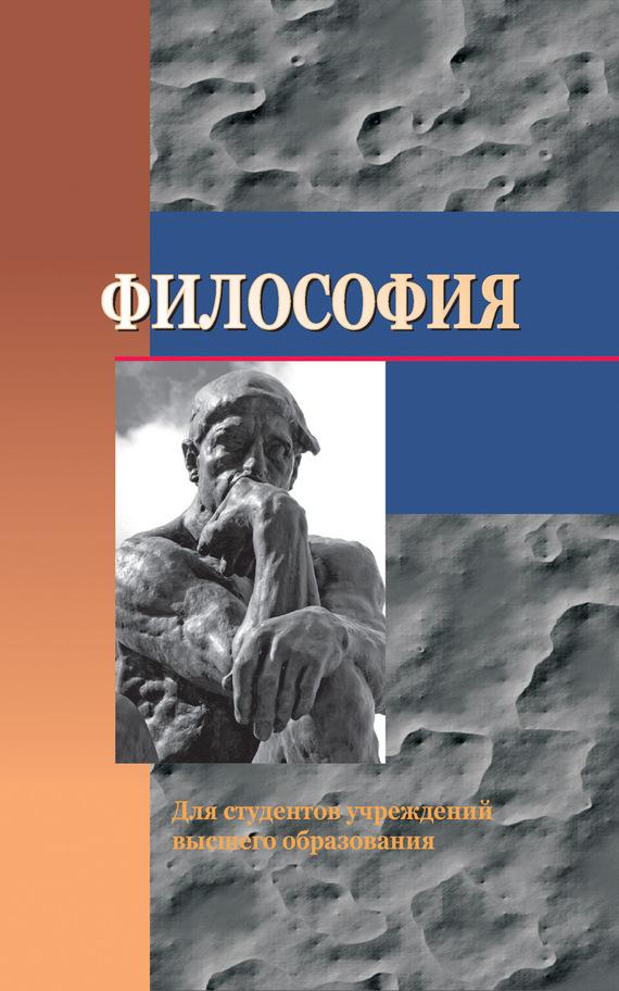 Ядвига Яскевич Философия