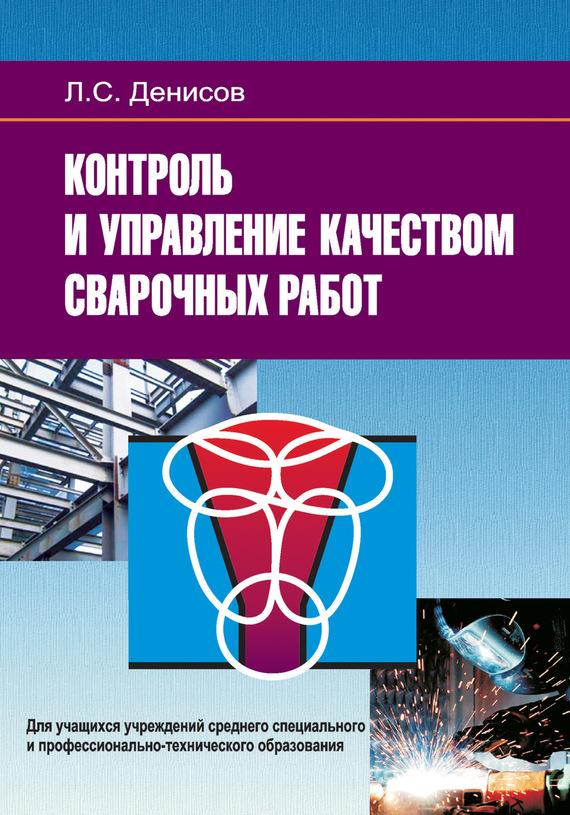 Леонид Денисов Контроль и управление качеством сварочных работ