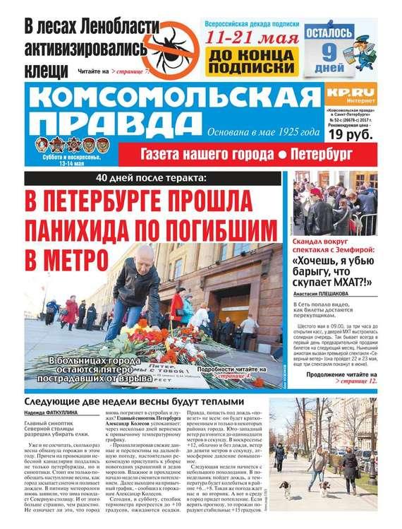 Комсомольская Правда. Санкт-петербург 52с-2017