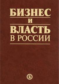 авторов, Коллектив  - Бизнес и власть в России. Взаимодействие в условиях кризиса