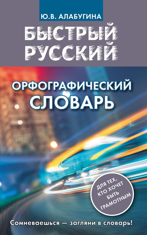 Ю. В. Алабугина бесплатно