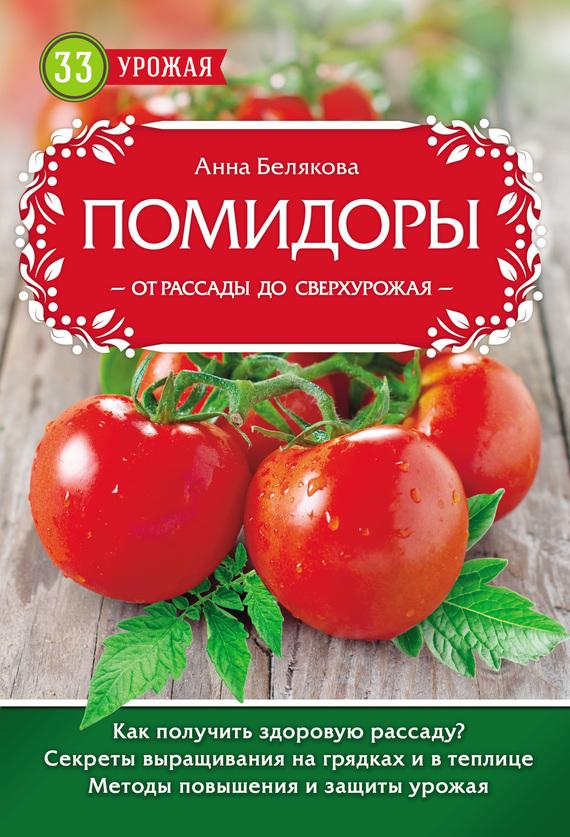 Анна Белякова бесплатно