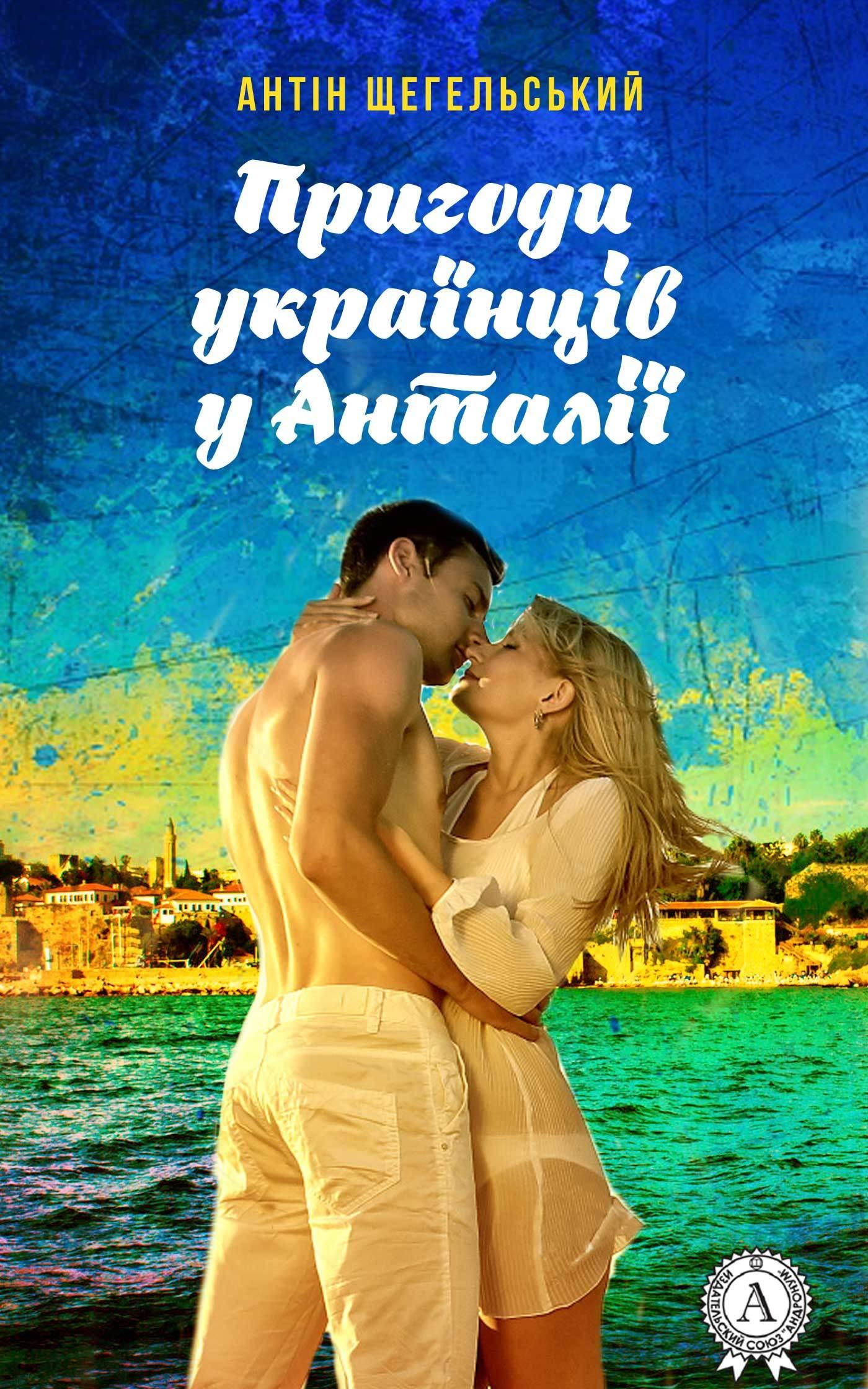 Пригоди укранцв у Антал происходит романтически и возвышенно