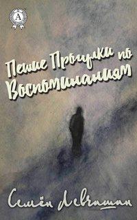 Левчишин, Семен  - Пешие Прогулки по воспоминаниям