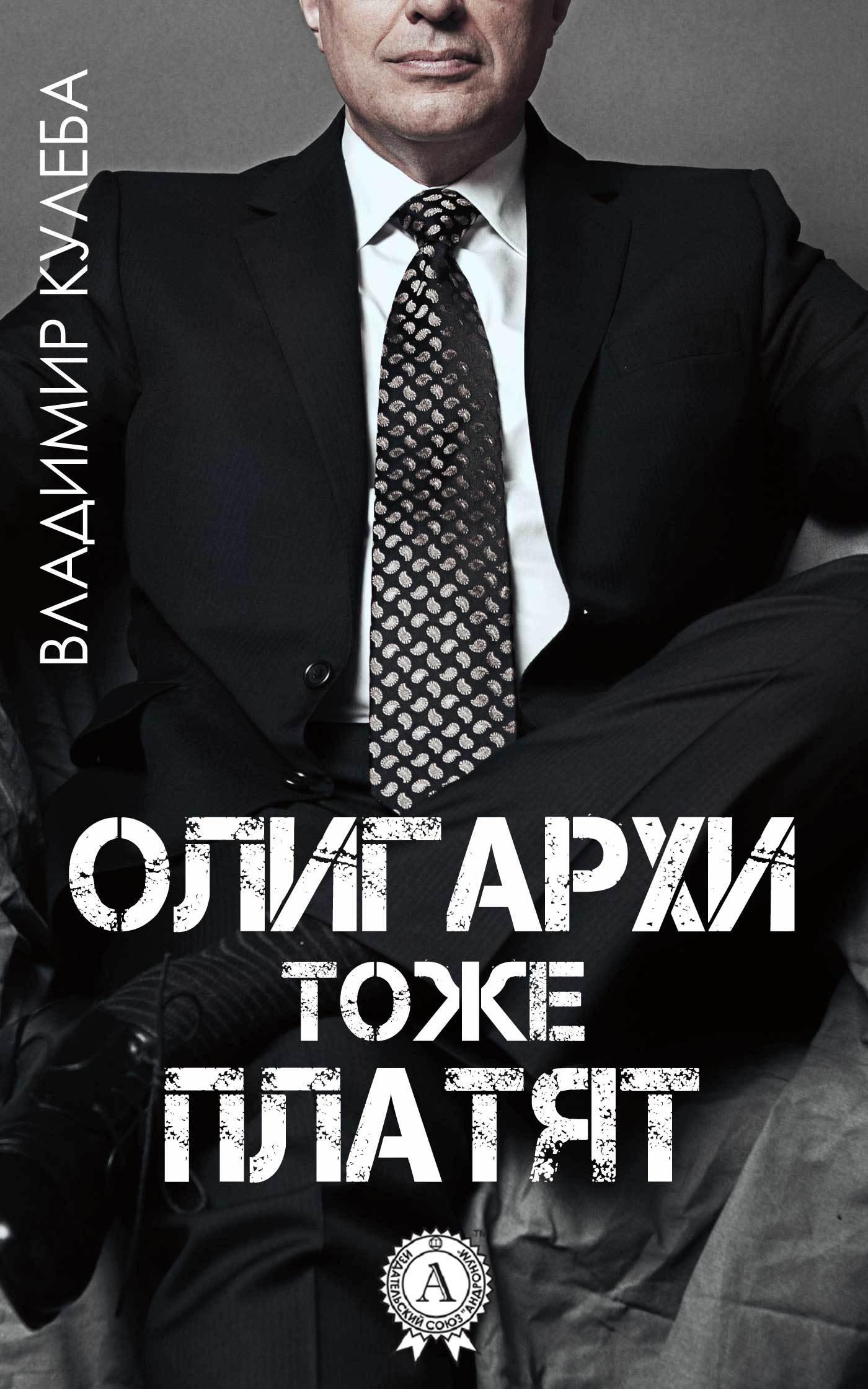Владимир Кулеба - Олигархи тоже платят