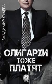 Кулеба, Владимир  - Олигархи тоже платят