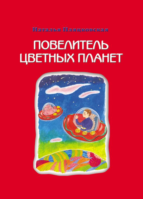 Наталья Пляцковская Повелитель цветных планет валентин катаев повелитель железа