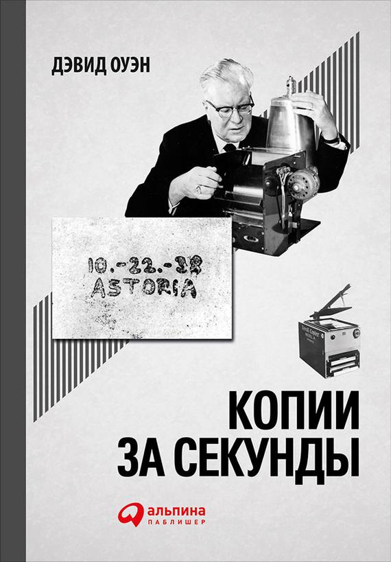Дэвид Оуэн - Копии за секунды: История самого незаменимого изобретения XX века