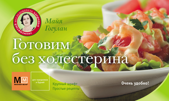 Майя Гогулан Готовим без холестерина майя гогулан диета по методу гогулан долой лишний вес