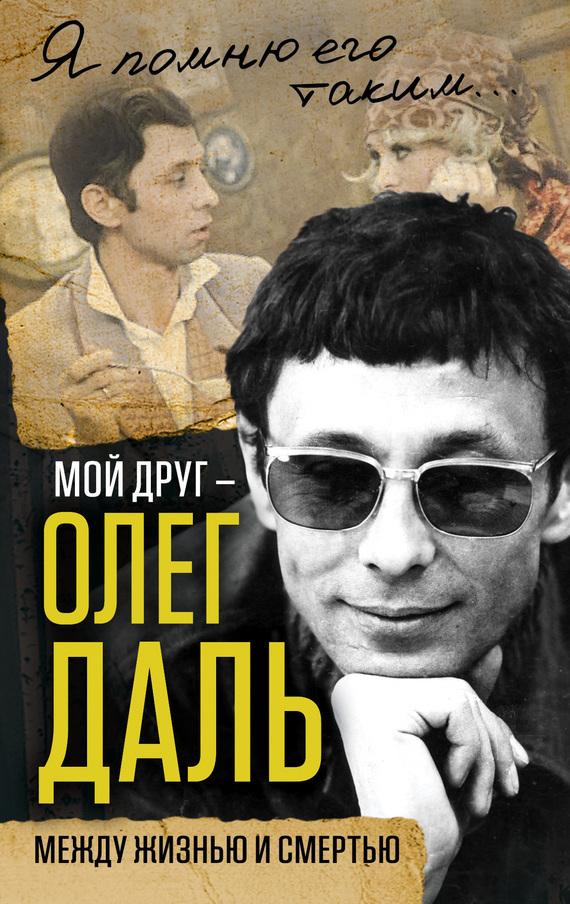 Александр Иванов - Мой друг – Олег Даль. Между жизнью и смертью