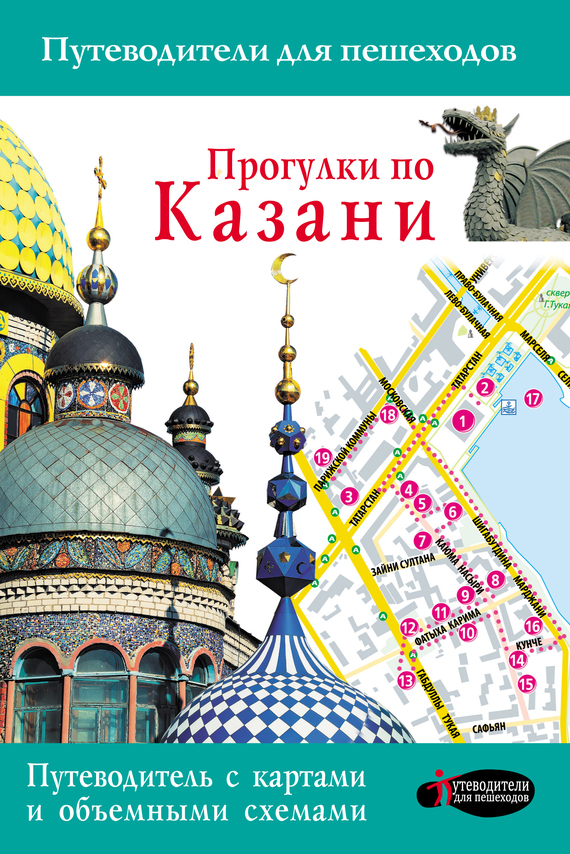 Надежда Корнеева Прогулки по Казани. Путеводитель для пешеходов тренажерные очки в казани