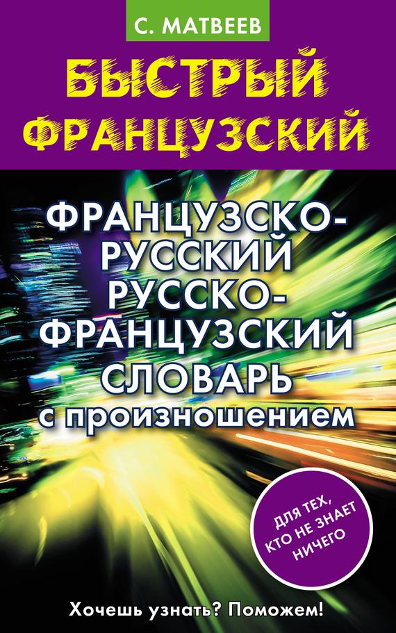 С. А. Матвеев Французско-русский русско-французский словарь с произношением русско французский словарь