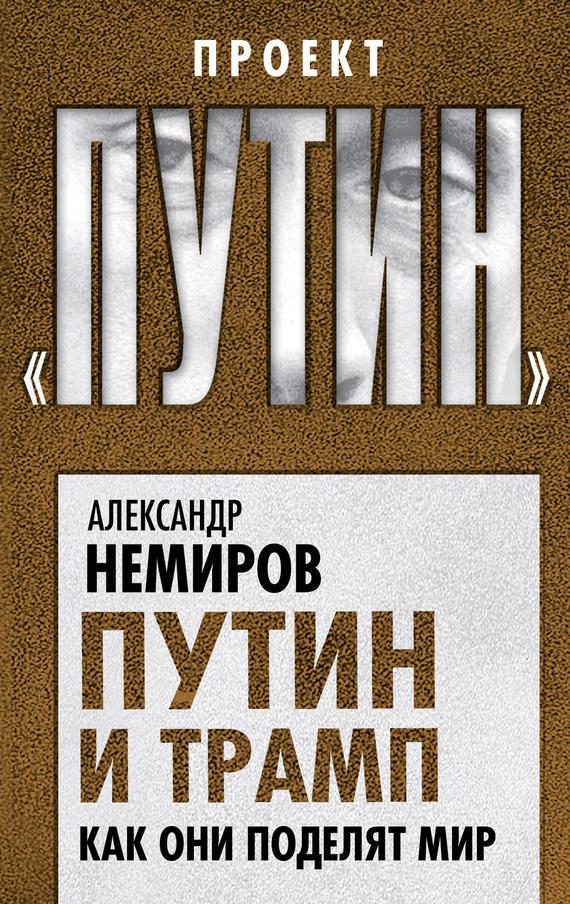 Александр Немиров Путин и Трамп. Как они поделят мир