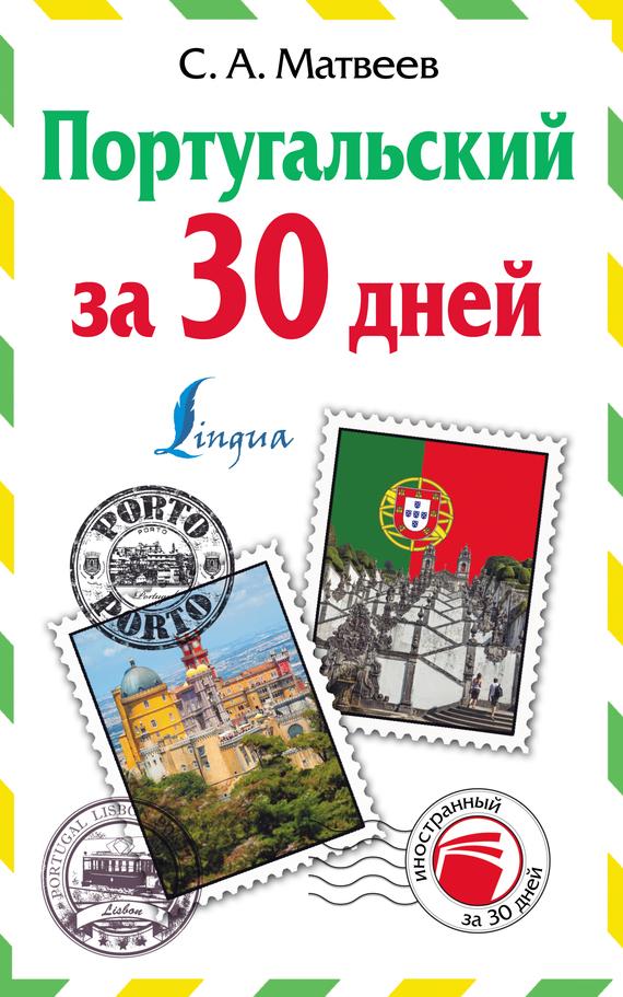 С. А. Матвеев Португальский за 30 дней португальский за 30 дней
