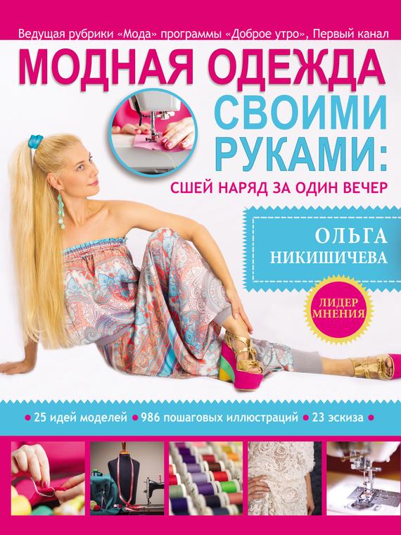 Ольга Никишичева Модная одежда своими руками: сшей наряд за один вечер