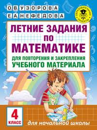 О. В. Узорова - Летние задания по математике для повторения и закрепления учебного материала. 4 класс