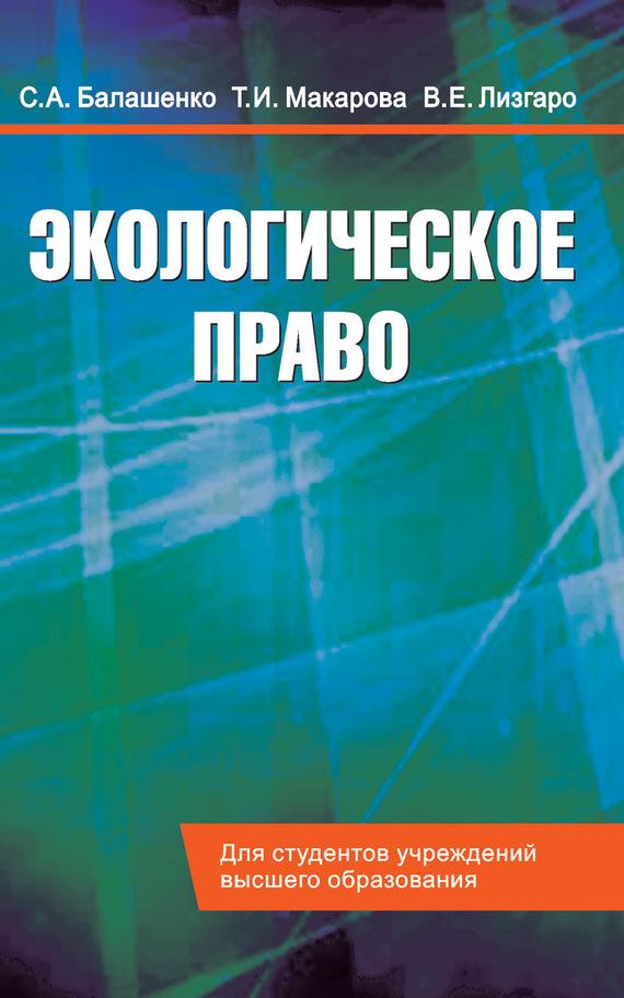 Т. И. Макарова Экологическое право. Учебник а ю винокуров экологическое право россии учебник