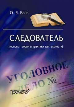 Олег Яковлевич Баев Следователь (основы теории и практики деятельности) цена и фото