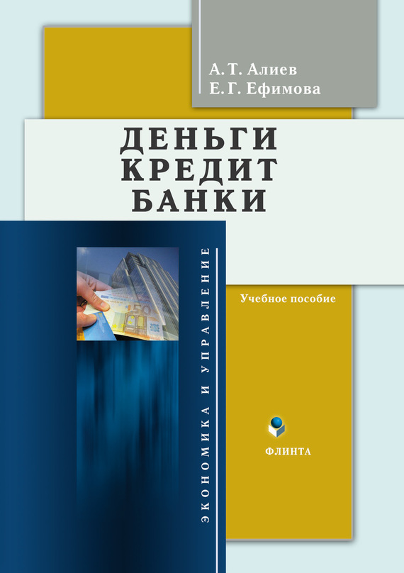 Е. Г. Ефимова Деньги. Кредит. Банки. Учебное пособие