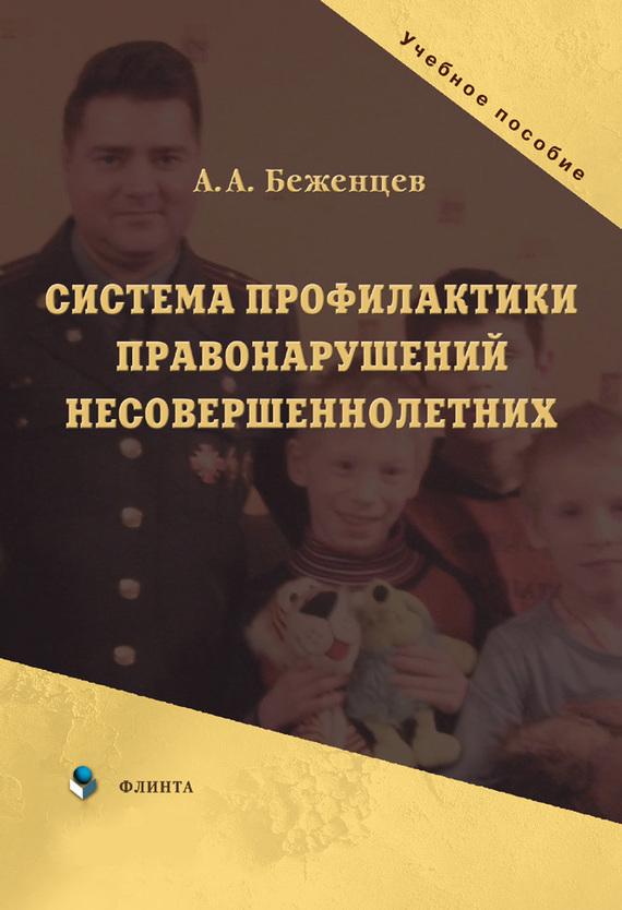 Александр Беженцев - Система профилактики правонарушений несовершеннолетних. Учебное пособие