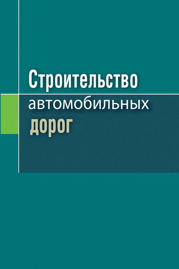 В. Н. Яромко Строительство автомобильных дорог