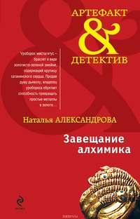 Александрова, Наталья  - Завещание алхимика