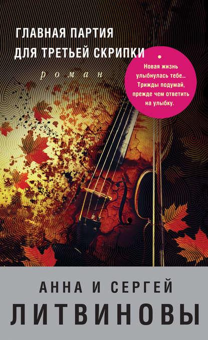 eBOOK. Главная партия для третьей скрипки