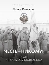 Семёнова, Елена Владимировна  - Честь – никому! Том 2. Юность Добровольчества