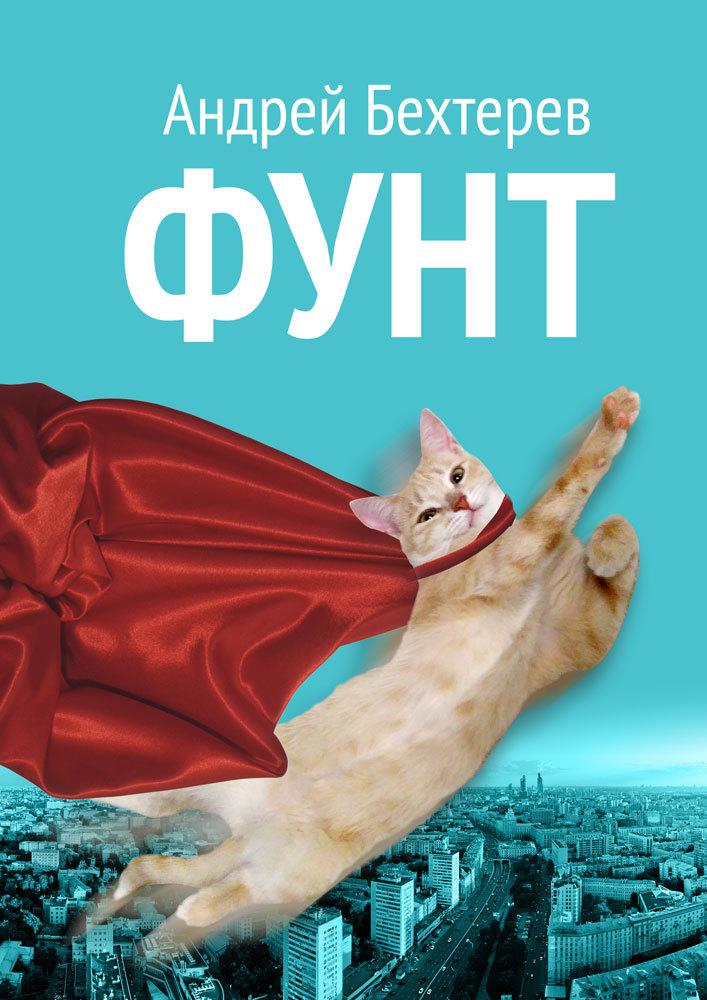 Обложка книги Фунт, автор Бехтерев, Андрей
