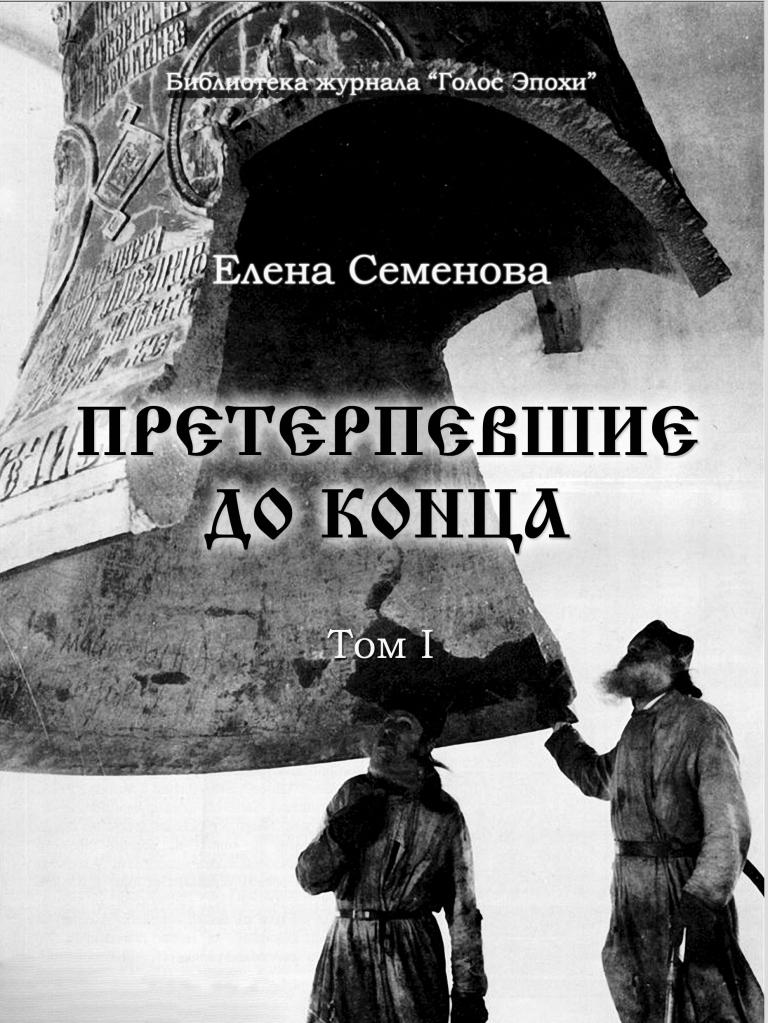 Елена Владимировна Сем нова
