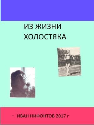 Иван Нифонтов Из жизни холостяка