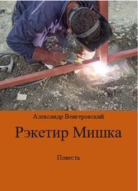 Венгеровский, Александр  - Рэкетир Мишка