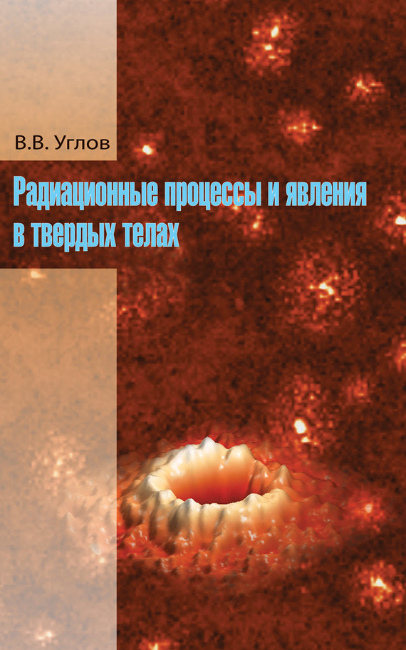 В. В. Углов Радиационные процессы и явления в твердых телах физика грамматических явлений