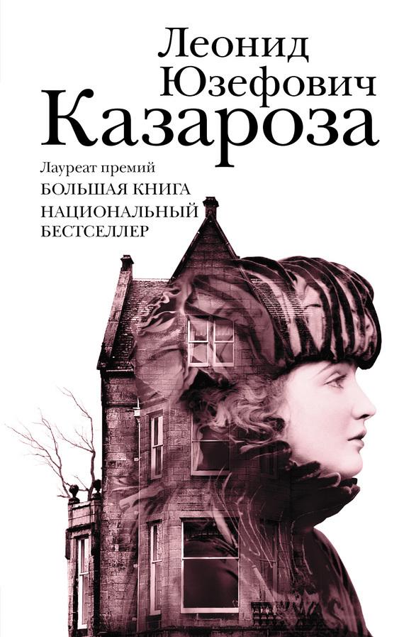 Леонид Юзефович - Казароза (сборник)