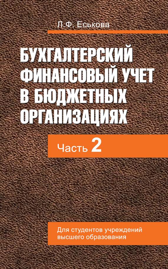 Л. Ф. Еськова Бухгалтерский финансовый учет в бюджетных организациях. В 2 ч. Часть 2 тарифный план