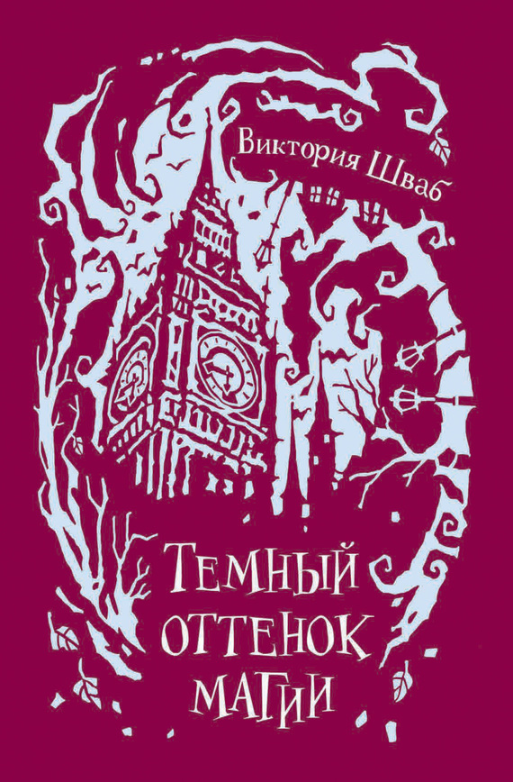 яркий рассказ в книге Виктория Шваб