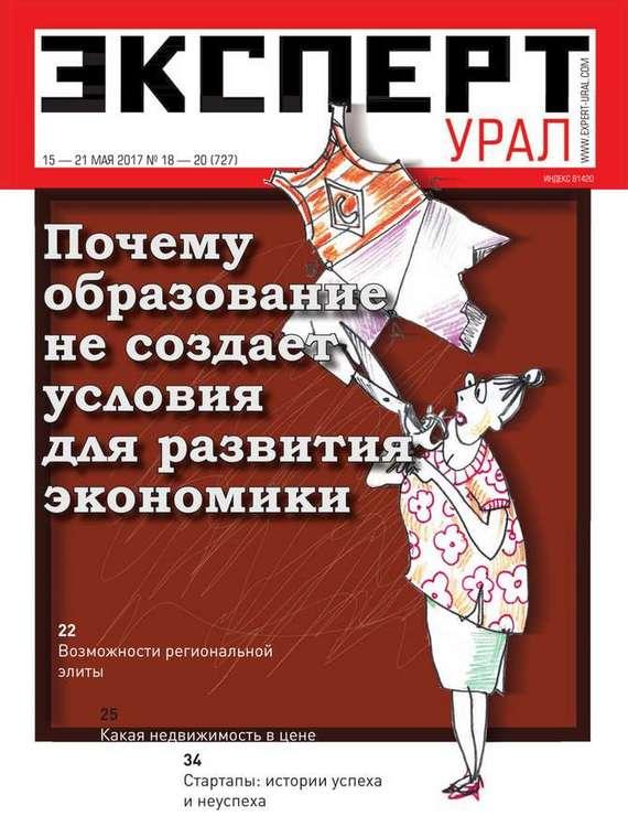 Эксперт Урал 18-20-2017