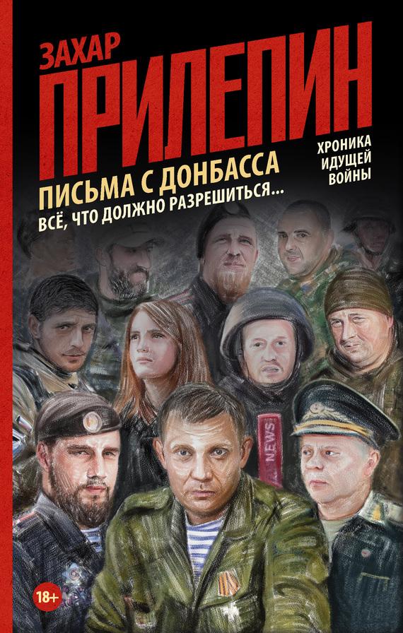 Захар Прилепин - Письма с Донбасса. Всё, что должно разрешиться…