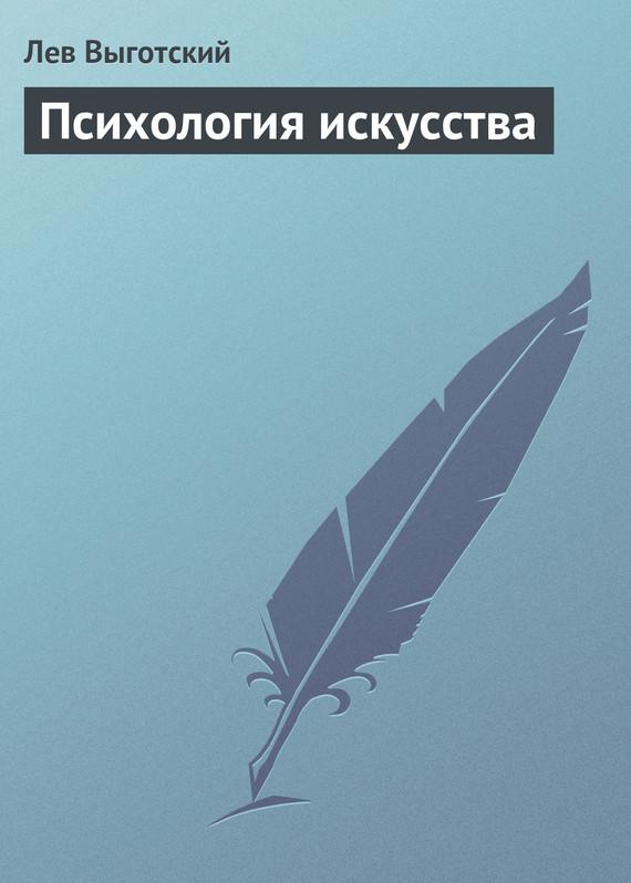 Лев Выготский. Психология искусства