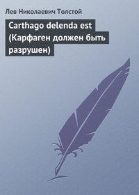 Толстой, Лев Николаевич  - Carthago delenda est (Карфаген должен быть разрушен)