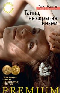 Манро, Элис  - Тайна, не скрытая никем (сборник)