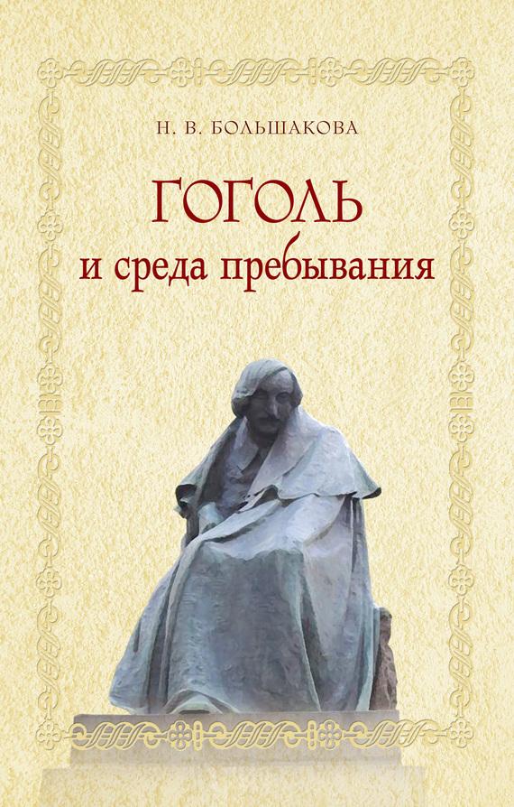 Н. В. Большакова Гоголь и среда пребывания книга об отце и его времени