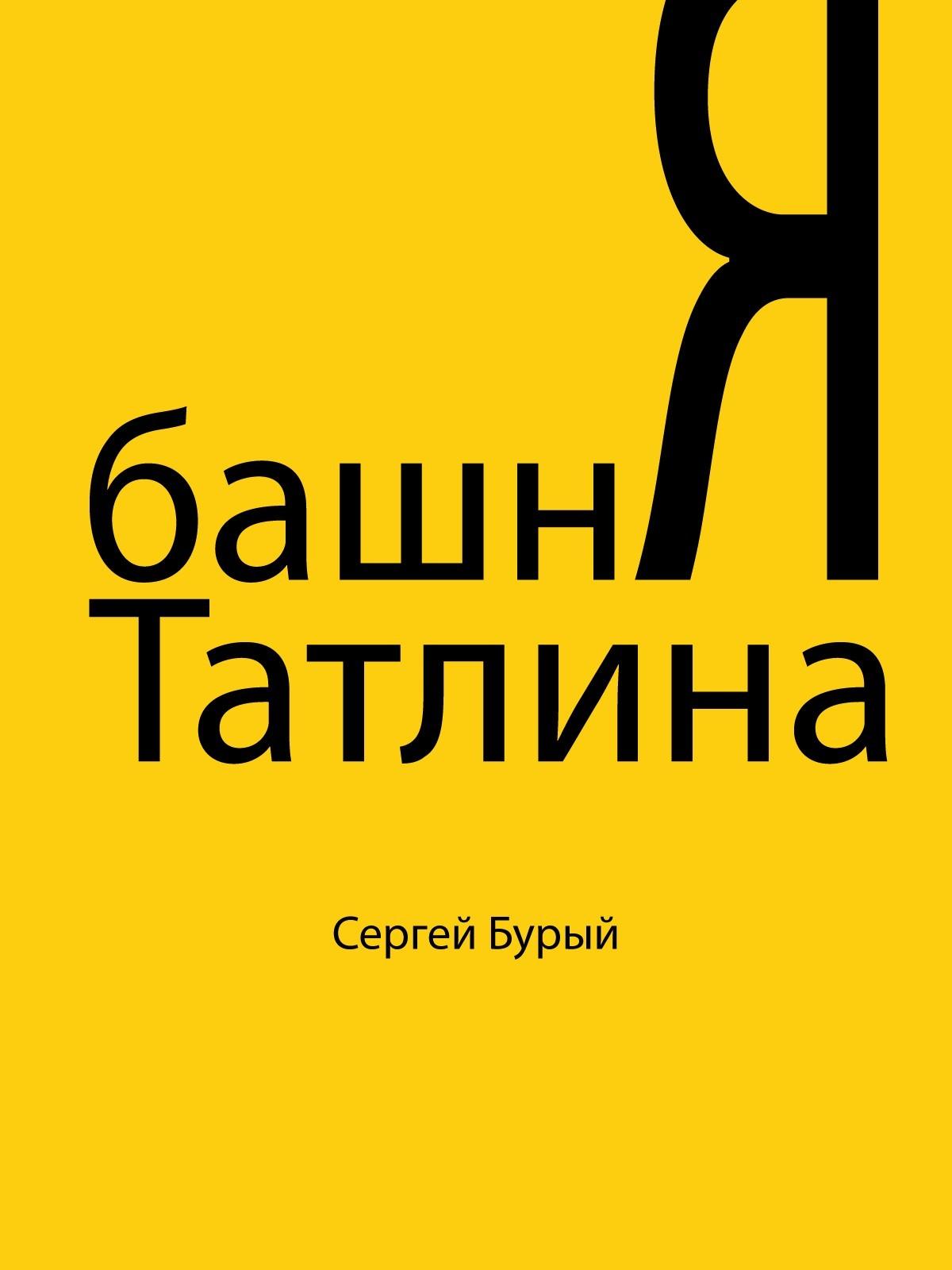 Сергей Бурый - Башня Татлина