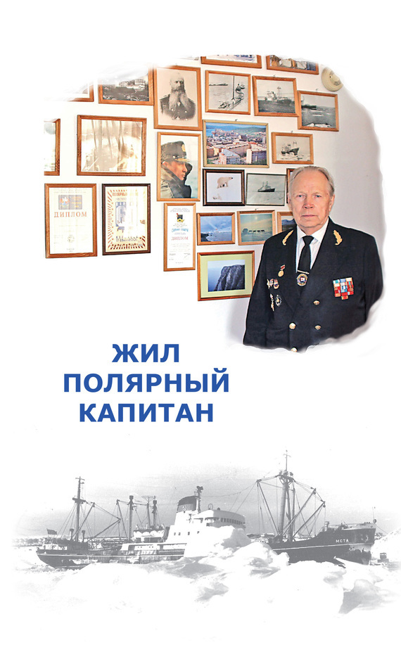Елена Мороз - Жил полярный капитан