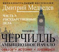 Медведев, Дмитрий Л.  - Черчилль. Биография. Часть 3. Государственные дела