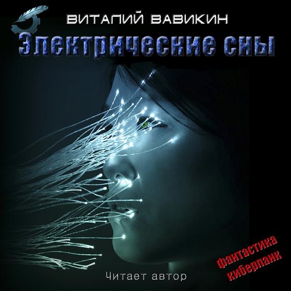 Виталий Вавикин Электрические сны виталий вавикин квазаразмерность книга 5