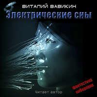 - Электрические сны